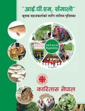 Farmers Manual-1-1